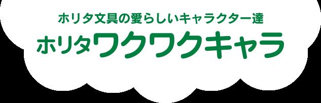 ホリタ文具の愛らしいキャラクター達 ホリタワクワクキャラ