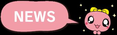 NEWS ホリタ文具からの旬の情報をお届け!