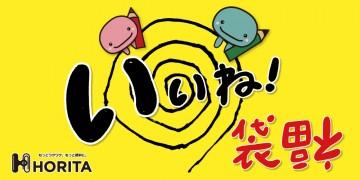 161126_fukubukuro