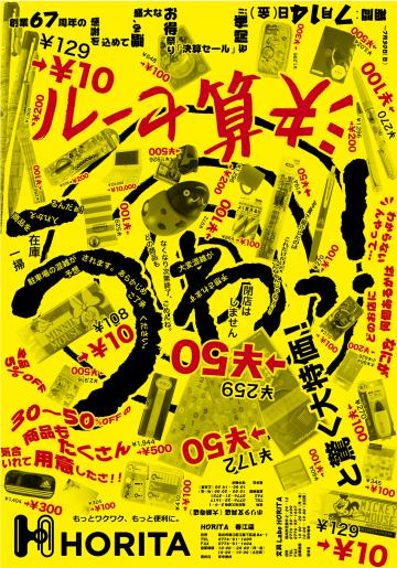 HORITA様_決算セールチラシ (1)
