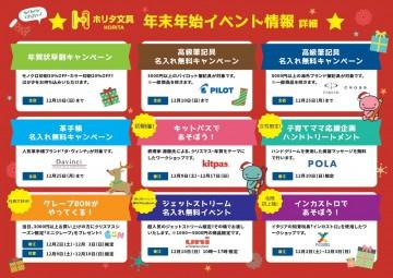 年末イベント・キャンペーン情報