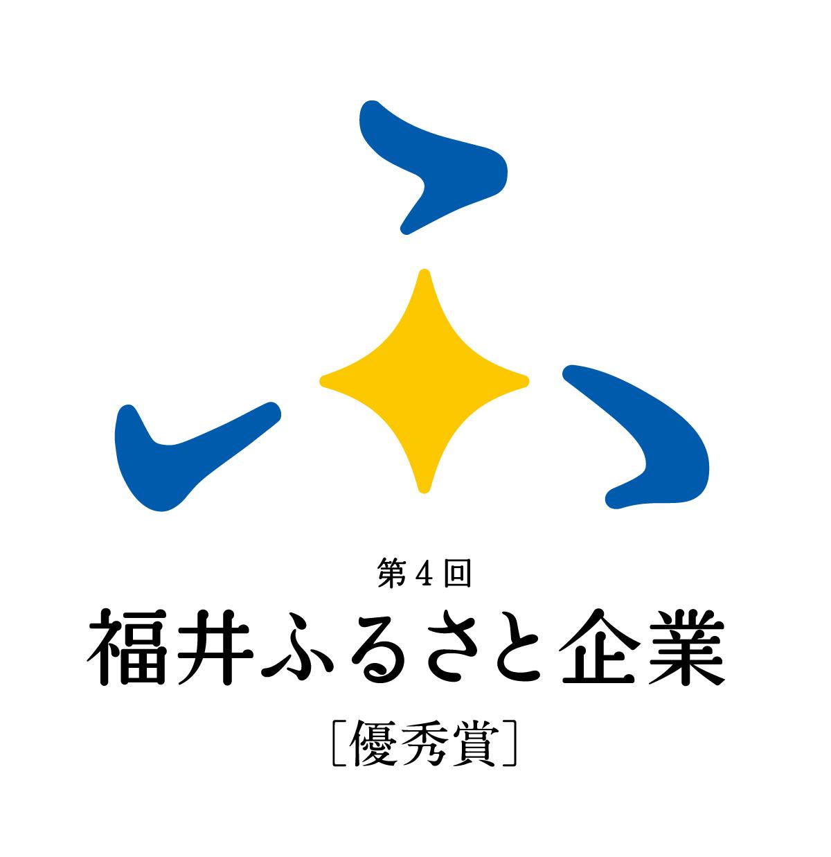 優秀賞_第4回_福井ふるさと企業マーク